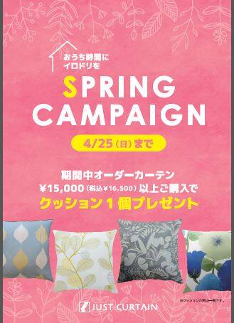SPRING CANPAIGN